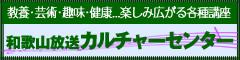 和歌山放送カルチャーセンター