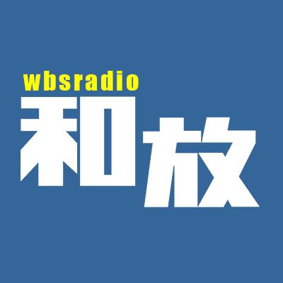 和放ラジオの中の人
