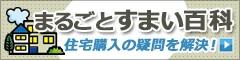 日本全国8時です まるごとすまい百科