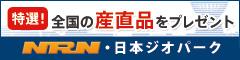 全国ラジオネットワーク産直品(NRN)