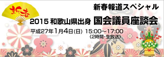 2015和歌山県出身 国会議員座談会