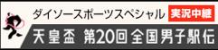 ダイソースポーツスペシャル 天皇盃 第20回全国男子駅伝実況中継