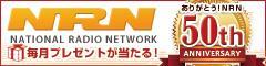2015NRN全国ラジオネットワーク