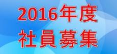2016年度社員募集(営業)
