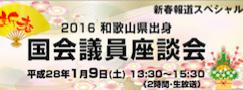 2016和歌山県出身国会議員座談会