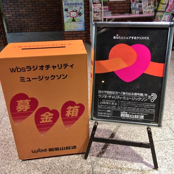和歌山放送本社玄関に設置されたビッグ募金箱