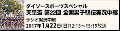 2017全国男子駅伝実況中継