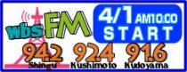 FM補完 4月1日スタート