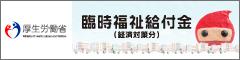 厚生労働省20170403-0602