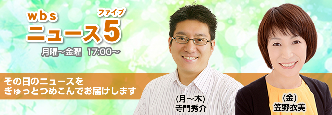 ニュース5 201705~