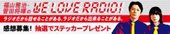 民放ラジオ101局特別番組 放送後