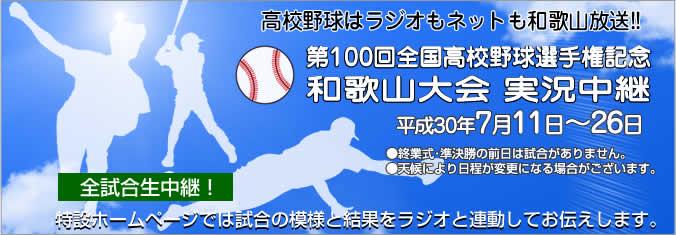 高校野球大バナー