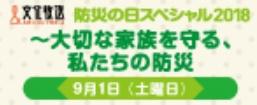 防災の日スペシャル2018