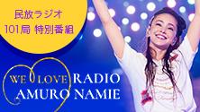 民放ラジオ101局特別番組 2018