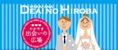 2016 婚活イベント2