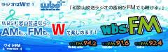 wbs_FM_942小バナー