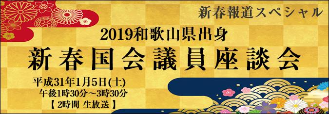 2019新春国会議員座談会