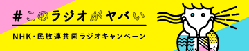 N民キャンペーン2019