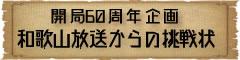 和歌山放送からの挑戦状