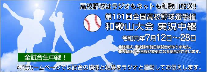 101 高校野球