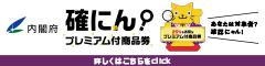 東京案件1 7月29日(月)~9月27日(金)