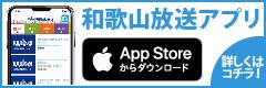 和歌山放送アプリ app