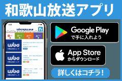 和歌山放送アプリ