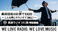 民放ラジオ 101 局特別番組